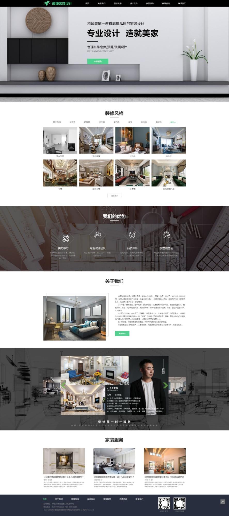 和诚装饰设计网站建设