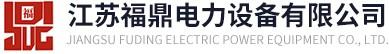 江苏福鼎电力设备有限公司