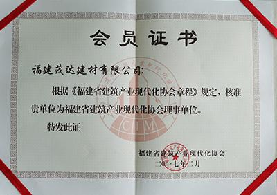 建筑产业会员证书