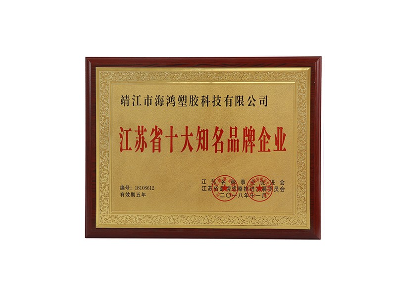 江苏省十大知名品牌企业