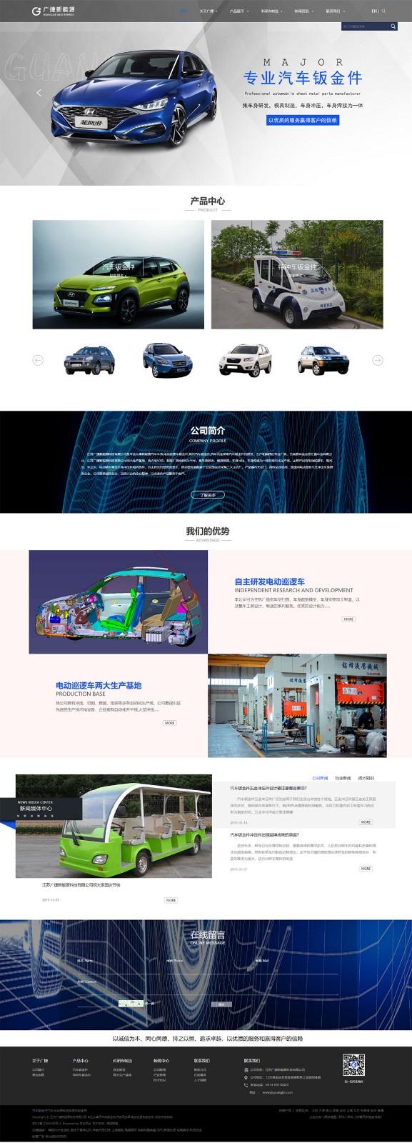 江苏广捷新能源科技有限公司