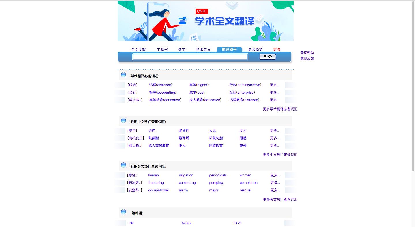 较专业的翻译网站