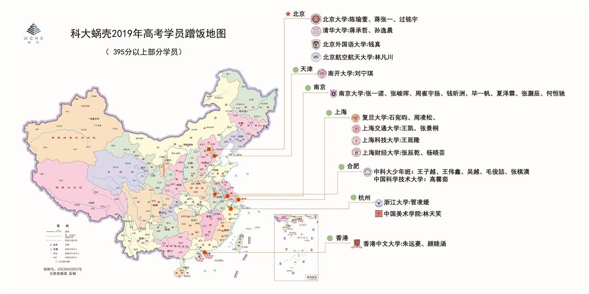 扬州高考学员分布图