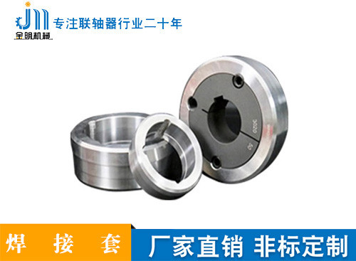 W型焊接套