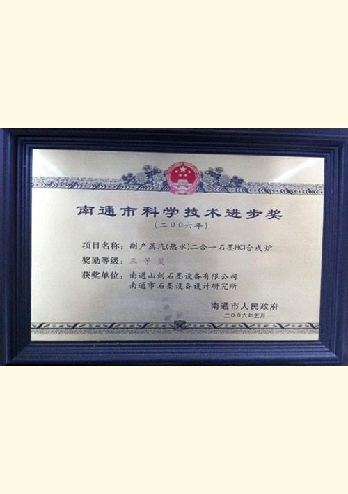 Nantong Science and Technology Progress Award (2006)