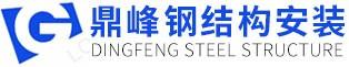 亳州市鼎峰钢结构安装有限公司