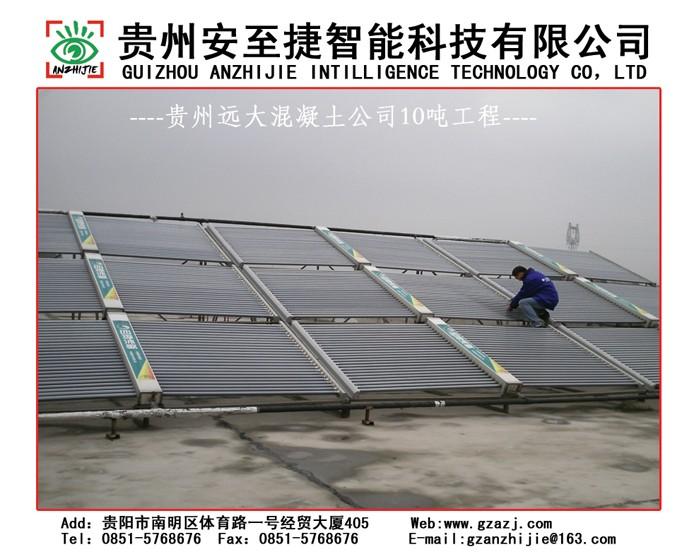 贵州远大混凝土公司太阳能热水