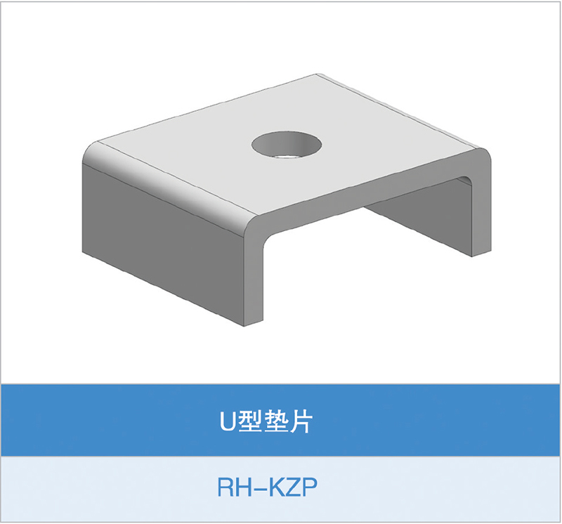 U型垫片(RH-KZP)