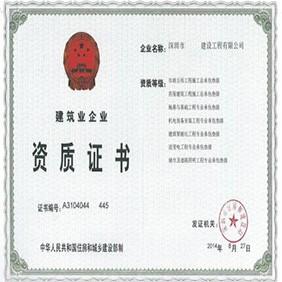 企业资质证书案例分享