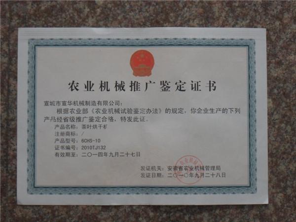 茶叶烘干机鉴定证书