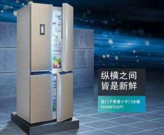 西门子冰箱维修公司让大家明白保养冰箱的手段