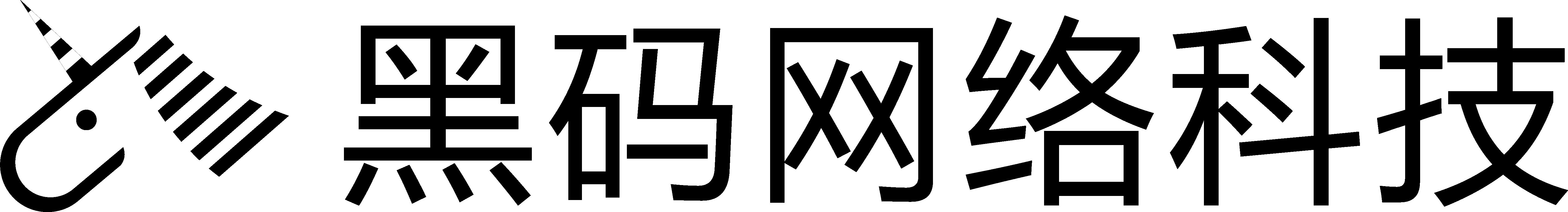 绍兴市黑码网络科技有限公司