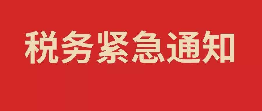 稅務局緊急通知!11月10日起,免征增值稅+企業所得稅+社保入稅+取消高新認定+工資個稅+免稅補稅,會計要馬上打印學習!