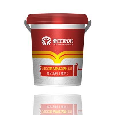 S100聚合物水泥(JS)防水涂料