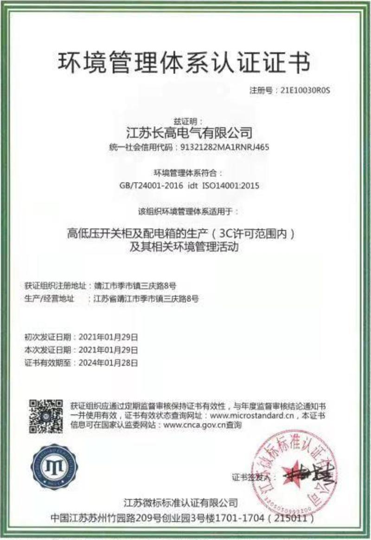 環境體系證書