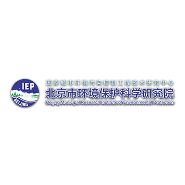 北京市环境保护科学研究院面向2020年应届毕业生(含博士后)招聘公告