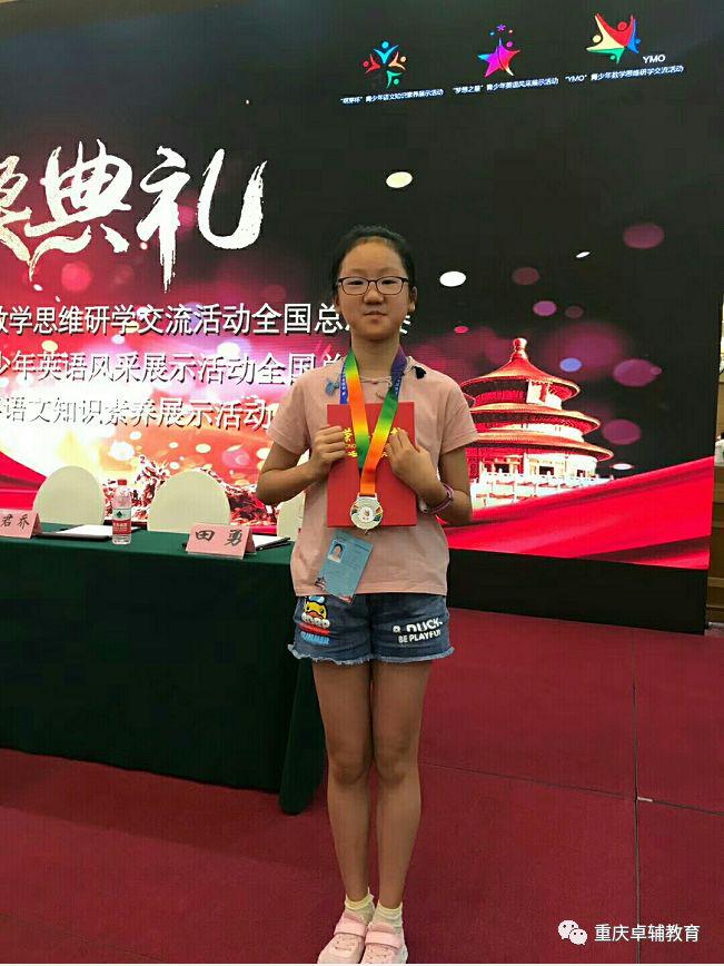 重庆卓辅教育优秀学员风云榜|YMO全国总决赛!