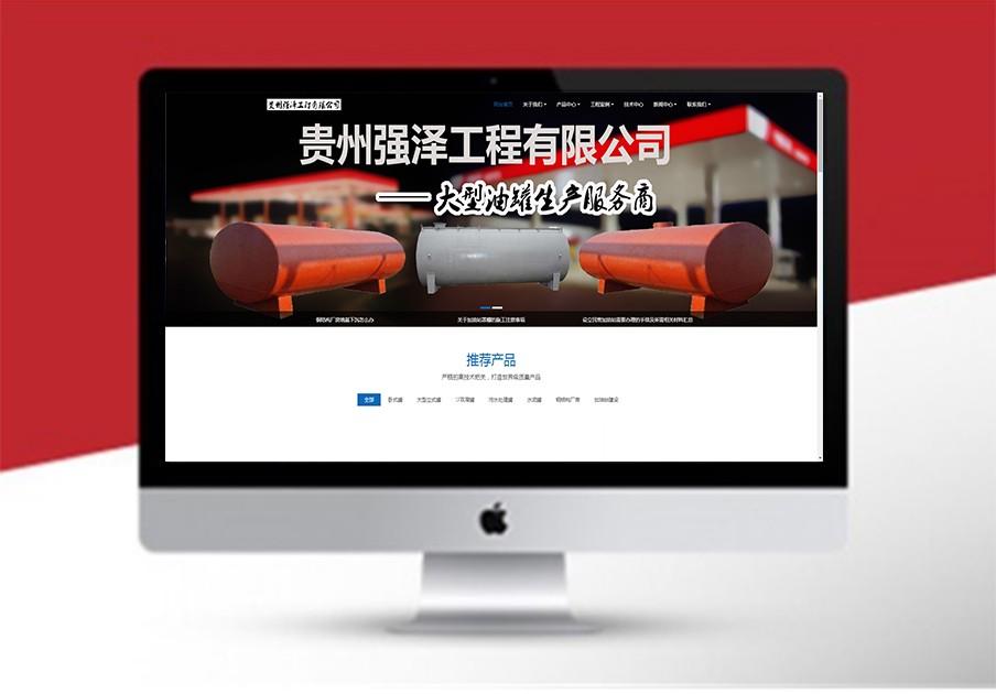 贵州强泽工程官网