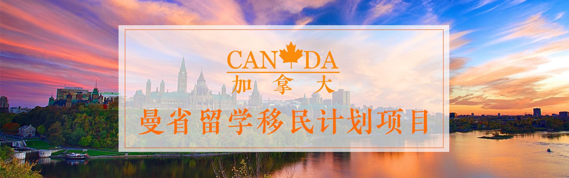 加拿大留学移民