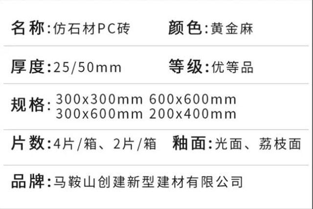 仿石材PC砖(黄金麻-光面)
