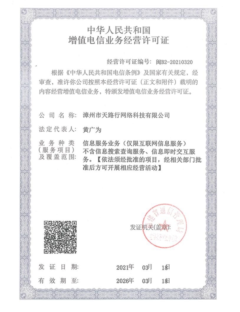 增值电信业务经营许可证ICP