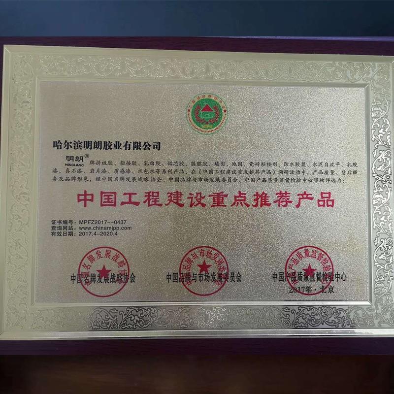 中国工程建设重点推荐产品证书