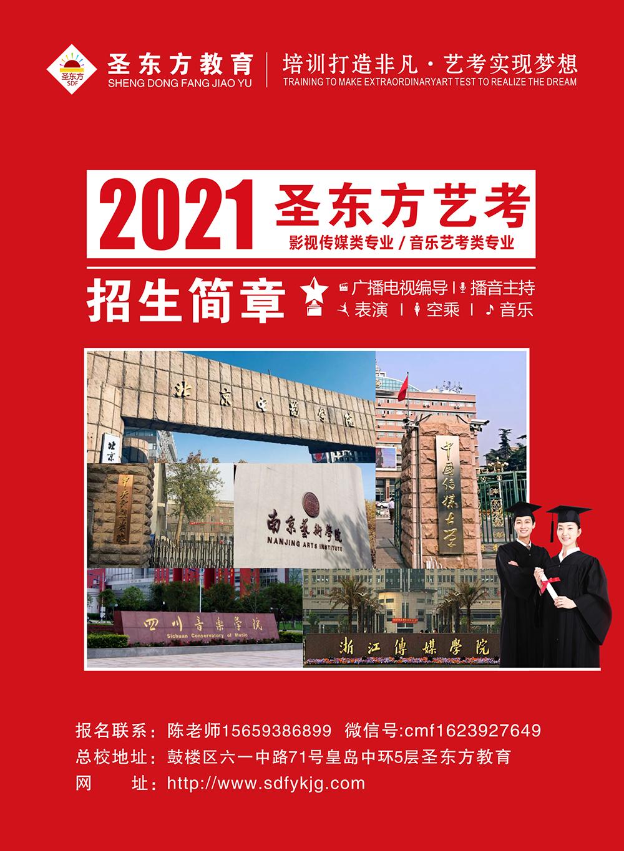 2021年招生简介