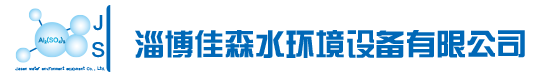 淄博佳森水环境设备有限公司