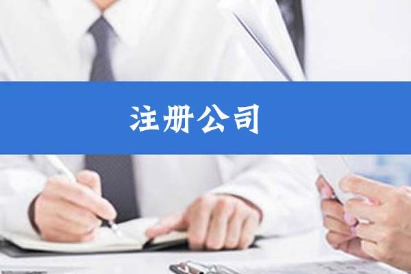 大丰企业浅谈在福州注册公司需要准备哪些材料?