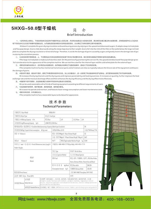 5HXG-50.0型干燥机