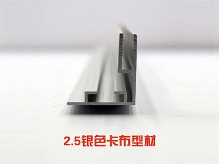 2.5cm卡布灯箱