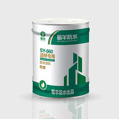 SY-660道桥防水涂料