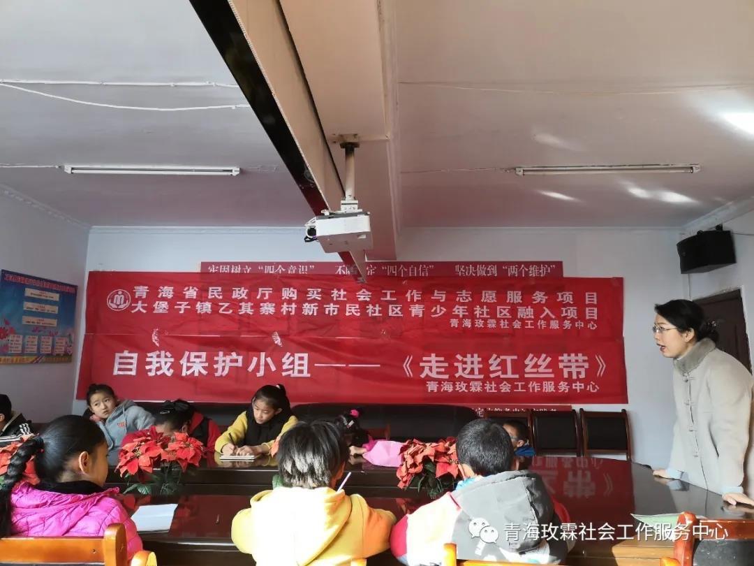 """青海玫霖社会工作服务中心为乙其寨村青少年 开展自我保护小组""""走进红丝带"""""""