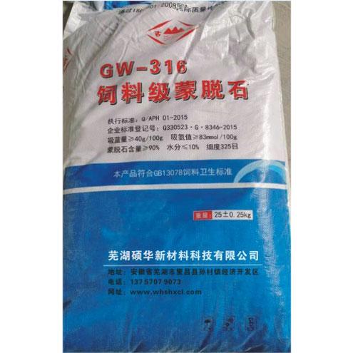GW饲料用膨润土