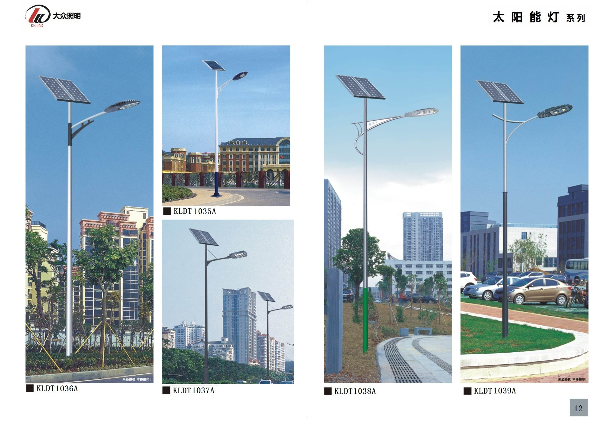 关于贵州太阳能路灯的特别问题总结