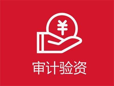 北京审计验资服务