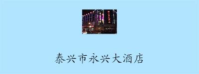 泰兴市永兴大酒店