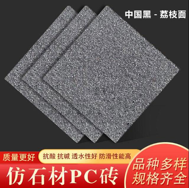 仿石材PC砖(中国黑-荔枝面)