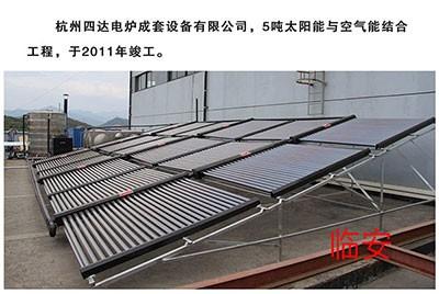 杭州四达电炉空气能太阳能结合工程