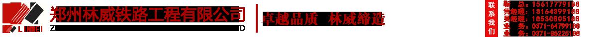 郑州林威铁路工程有限公司