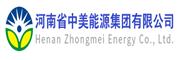 河南省中美能集团份有限公司