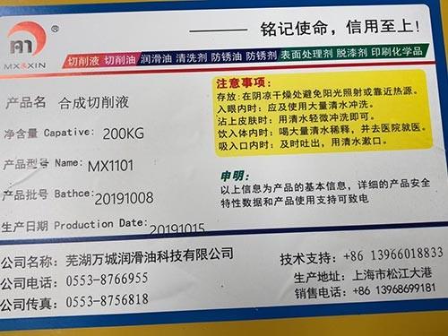 天津合成切削液MX1101