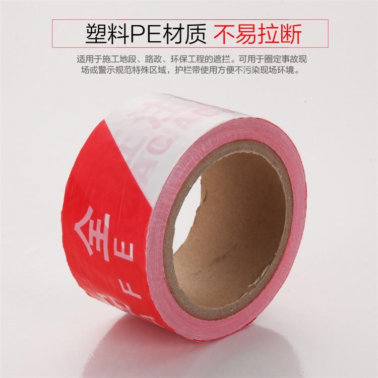 安徽PE薄膜警示带