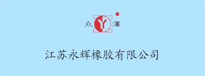 江苏永辉橡胶有限公司