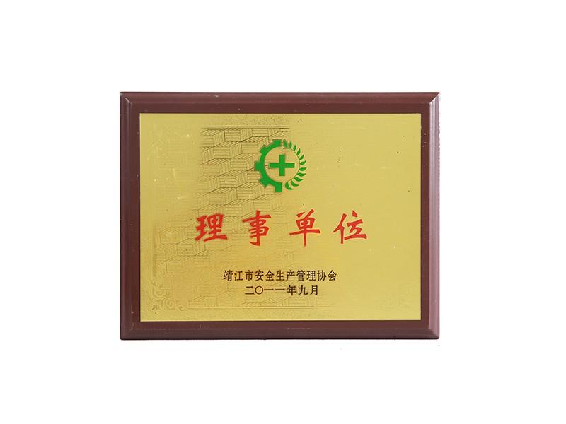 靖江市安全生产管理协会理事单位