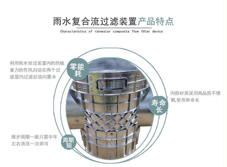 雨水复合流装置