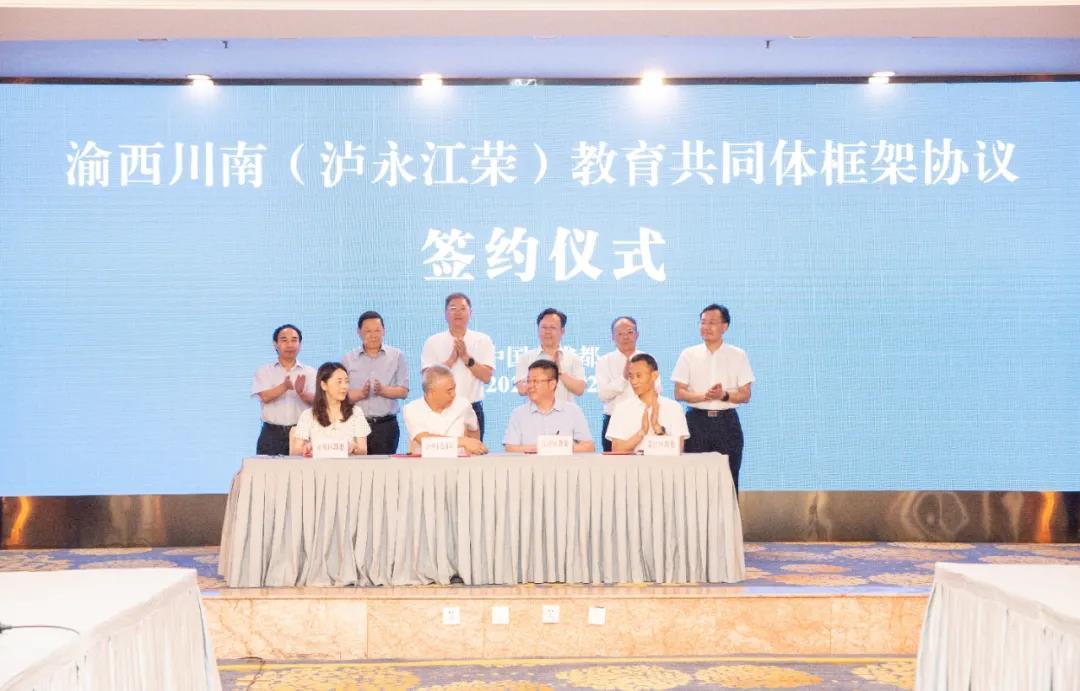 推动成渝地区双城经济圈建设教育协同发展联席会第三次会议召开