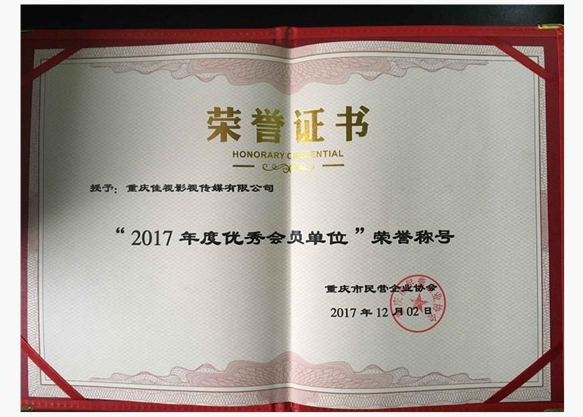2017重庆№市民营企业协会会员单位