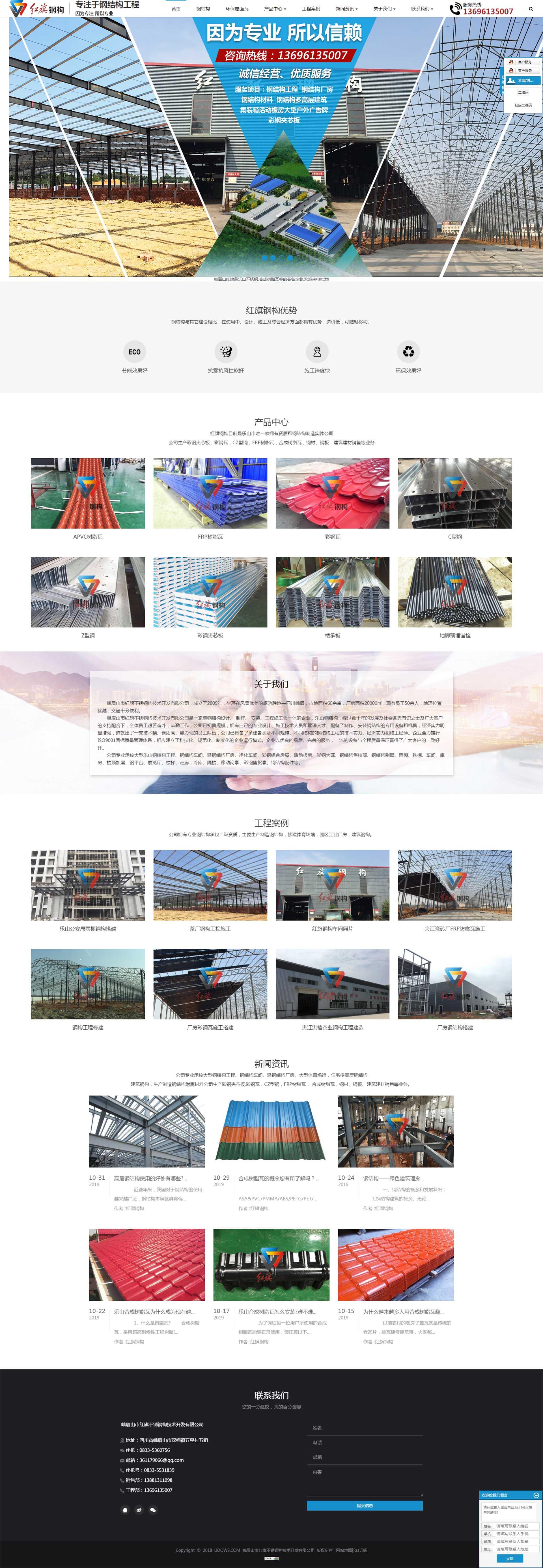 红旗钢构网站建设