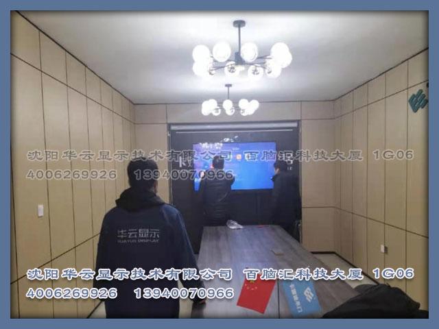 沈阳湖台镇某客户会议触摸一体机安装完成 -65寸会议一体机